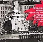 Оптимизм памяти. Ленинград 70-х. Фотоальбом. Издание 2-е, дополненное