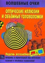 Оптические иллюзии и объемные головоломки