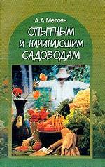 Опытным и начинающим садоводам
