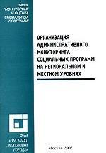 Организация административного мониторинга социальных программ на региональном и местном уровнях