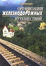 Организация железнодорожных путешествий
