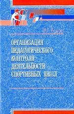 Организация педагогического контроля деятельности спортивных школ. Методические рекомендации
