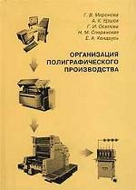 Организация полиграфического производства