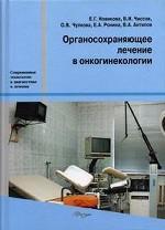 Органосохраняющее лечение в онкогинекологии