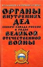 Органы внутренних дел Северо-Запада России в годы Великой Отечественной Войны