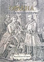 Ордена Российской империи. 1698-1917