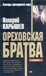 Ореховская братва