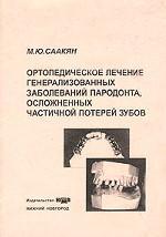 Ортопедическое лечение генерализованных заболеваний пародонта, осложненных частичной потерей зубов