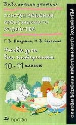 Основы ведения крестьянского хозяйства, 10-11класс