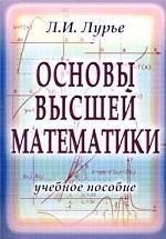 Основы высшей математики. Учебное пособие