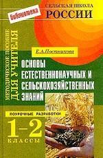 Основы естественнонаучных и сельско-хозяйственных знаний