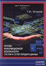 Основы информационной безопасности систем и сетей передачи данных