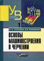 Основы машиностроения в черчении. Книга 2