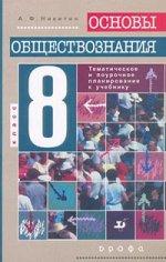 Основы обществознания, 8 класс. Тематическое и поурочное планирование к учебнику. 2-е издание
