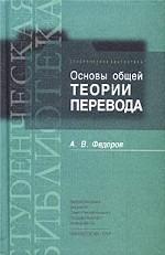Основы общей теории перевода. Лингвистические проблемы