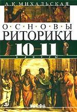 Основы риторики, 10-11 класс