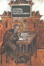 Основы русской палеографии