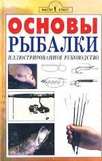 Основы рыбалки. Иллюстрированное руководство