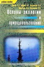 Основы экологии и природопользование