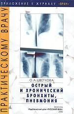 Острый и хронический бронхиты, пневмония