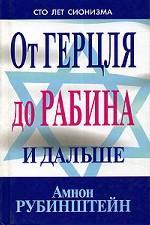 От Герцля до Рабина и дальше. Сто лет сионизма. 2-е издание