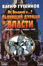 От Ельцина к... Книга 2. Пьянящий дурман власти