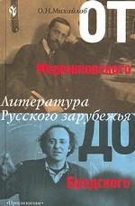 От Мережковского до Бродского. Литература Русского зарубежья