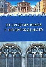 От Средних веков к Возрождению