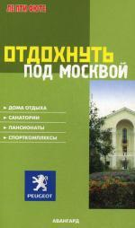 Отдохнуть под Москвой. 2-е изд