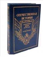 Отечественная история. С древнейших времен до 1917 года. Том 3