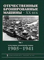 Отечественные бронированные машины. ХХ в. 1905 - 1941 гг