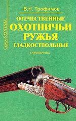 Отечественные охотничьи ружья. Гладкоствольные : Справочник
