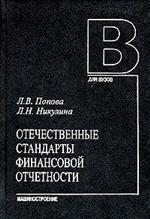 Отечественные стандарты финансовой отчетности: учебное пособие
