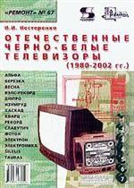 Отечественные черно-белые телевизоры, 1980-2002