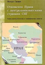 Отношения Ирана с центральноазиатскими странами СНГ. Социально-политические и экономические аспекты