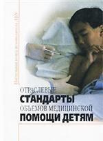 Отраслевые стандарты объемов медицинской помощи детям