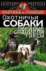 Охотничьи собаки. Легавые, спаниели, такса