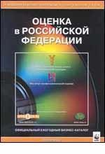 Оценка в Российской Федерации