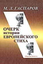 Очерк истории европейского стиха. Издание 2-е, дополненное