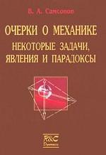 Очерки о механике: Некоторые задачи, явления и парадоксы