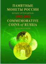 Памятные и инвестиционные монеты России. 1992-2002