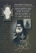 Парафразы Евгения Вулгариса о музыке