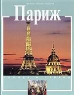 Париж. История и достопримечательности