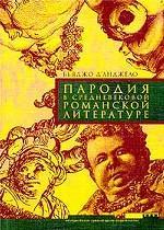 Пародия в средневековой романской литературе. 1250 - 1350