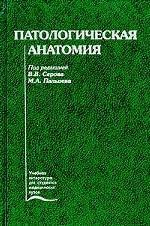 Патологическая анатомия. Курс лекций
