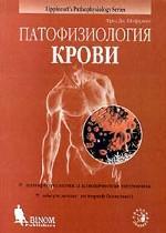Патофизиология крови