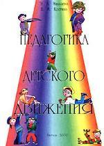 Педагогика детского движения