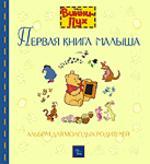 Первая книга малыша. Альбом для молодых родителей