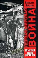 Первая мировая война. 1914-1918. Факты. Документы