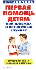 Первая помощь детям при травмах и несчастных случаях. Иллюстрированные подробные инструкции. Справочник